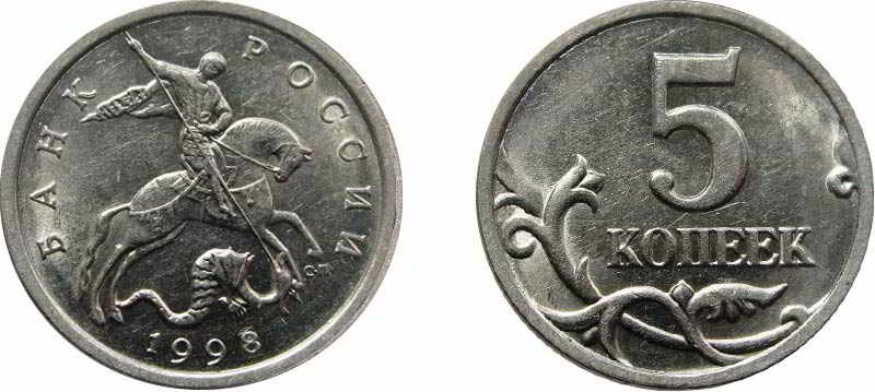 5-kopeek-1998-goda-1.jpg