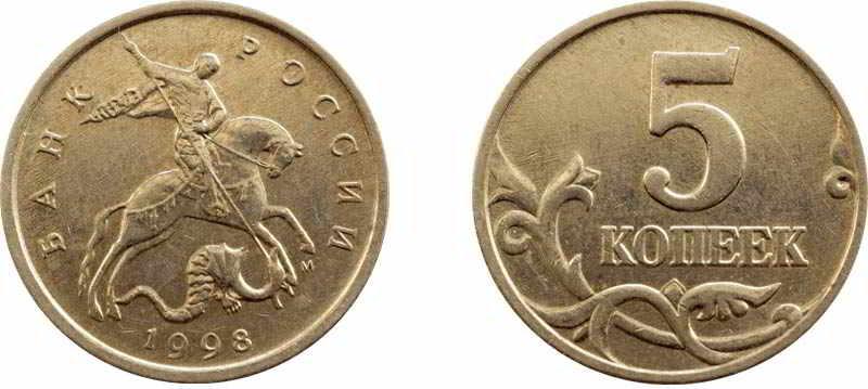 5-kopeek-1998-goda-2.jpg
