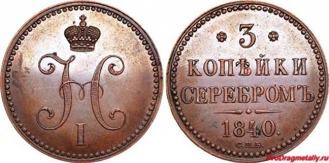 1-kopejka-1840-goda-03.jpg