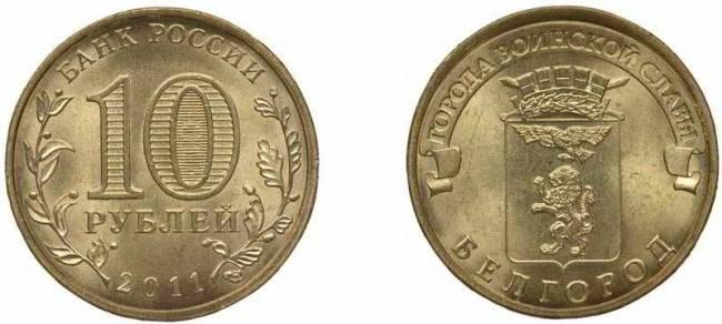 monety-10-rublej-goroda-voinskoj-slavy-1.jpg