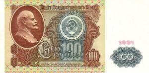 100-рублей-1991-аверс-300x147.jpg