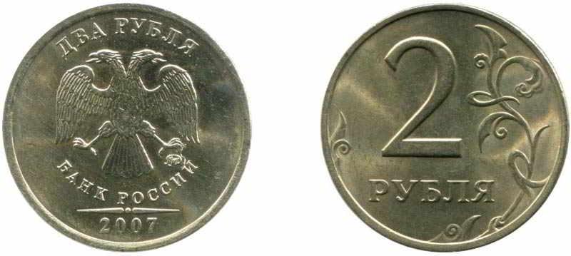 2-rublya-2007-goda-1.jpg