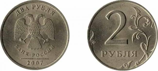2-rublya-2007-goda-2.jpg