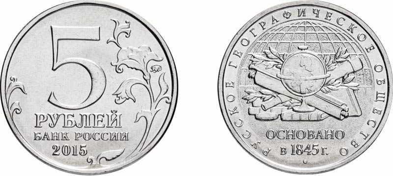yubilejnye-monety-5-rublej-1.jpg