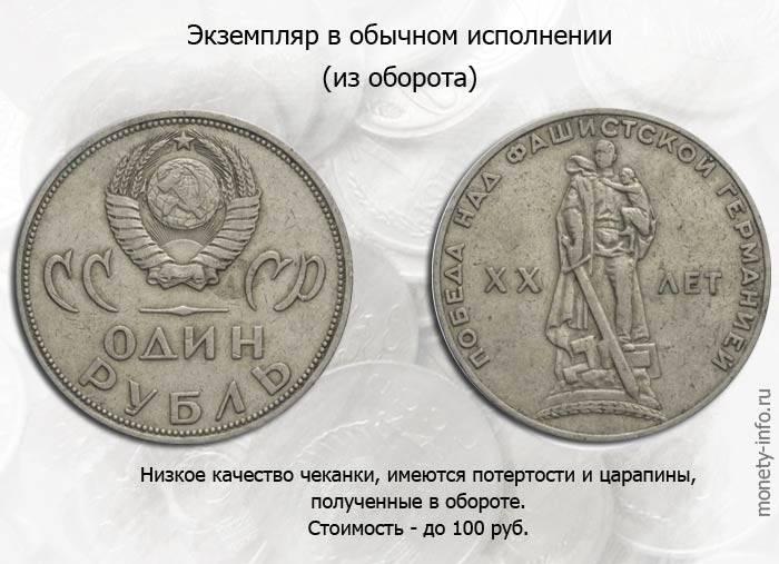 1-rubl-1965-goda-20-let-pobedy-2.jpg