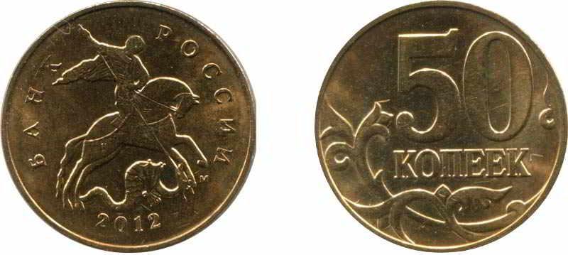 50-kopeek-2012-goda-1.jpg