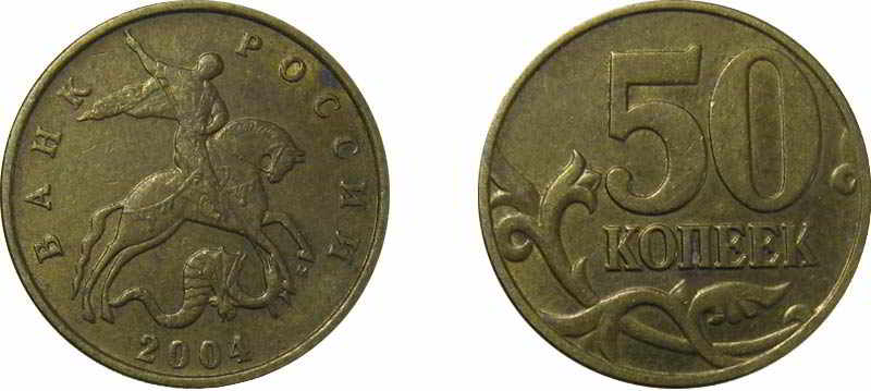 50-kopeek-2004-goda-1.jpg