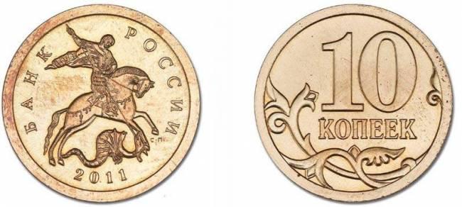 10-kopeek-2011-goda-0.jpg