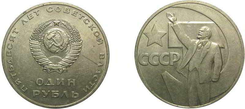 1-rubl-1967-goda-50-let-sovetskoj-vlasti-1.jpg