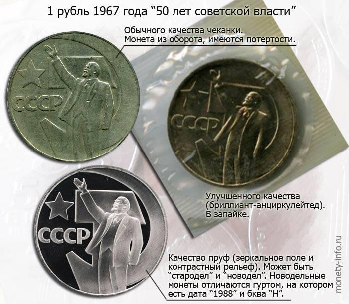 1-rubl-1967-goda-50-let-sovetskoj-vlasti-3.jpg