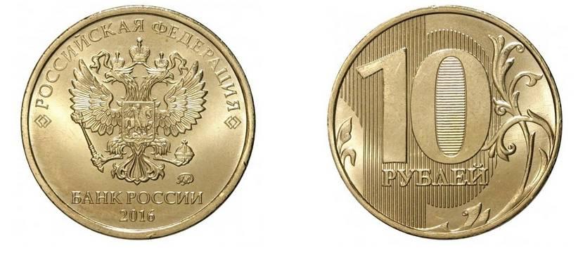 10-рублей-2016-года.jpg