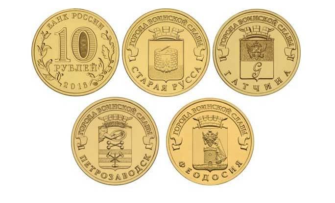 Юбилейные-монеты-10-рублей-2016-года.jpg
