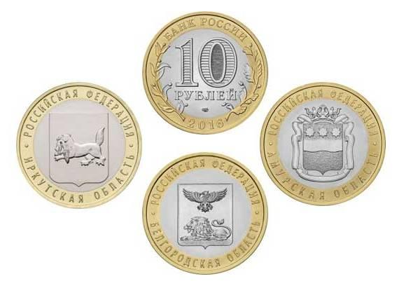 Юбилейные-монеты-10-рублей-2016-года-серия-Российская-Федерации.jpg