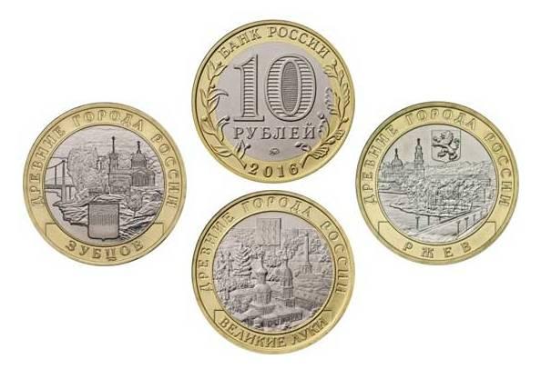10-рублей-2016-года-Древние-города-России.jpg