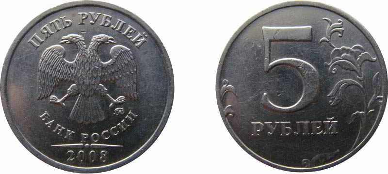 5-rubley-2008-goda-1.jpg