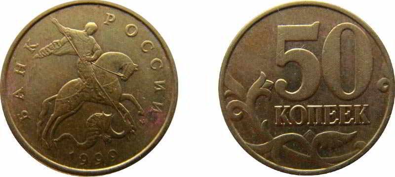 50-kopeek-1999-goda-2.jpg