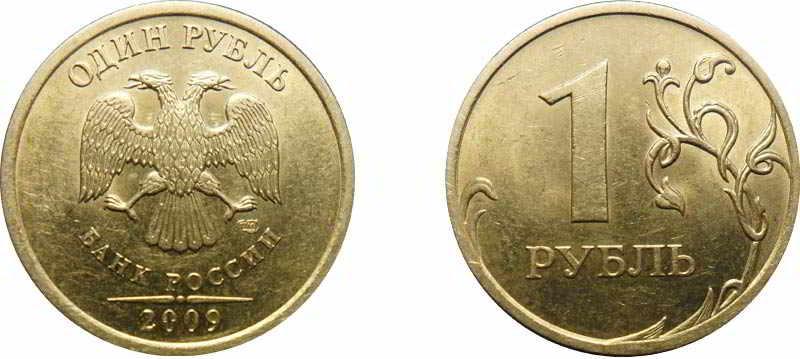 1-rubl-2009-goda-2.jpg