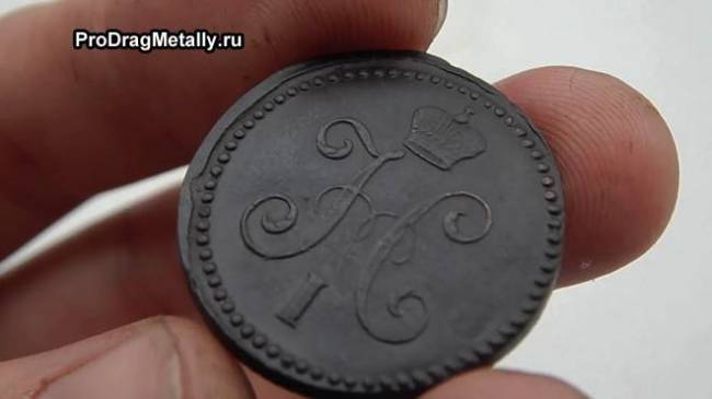 1-kopejka-serebrom-1841-goda-2.jpg