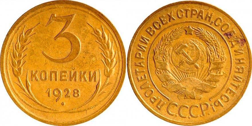 3-kopeiki-1928.jpg
