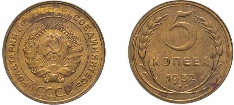 5-kopeek-1932-goda-1.jpg
