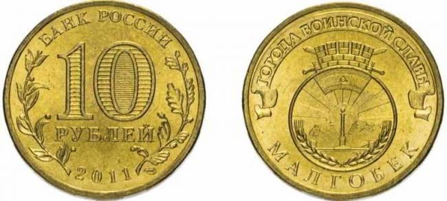 moneta-10-rublej-2011-goda-malgobek-1.jpg