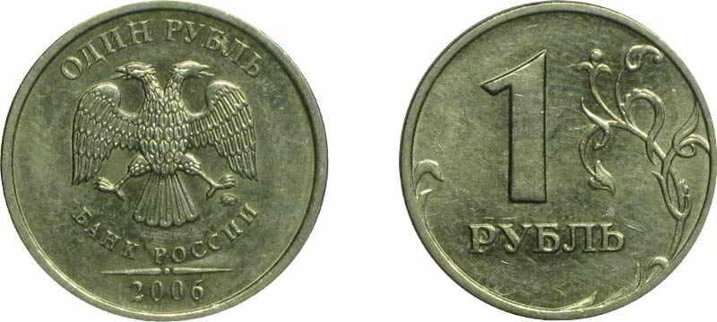 1-rubl-2006-goda-1.jpg