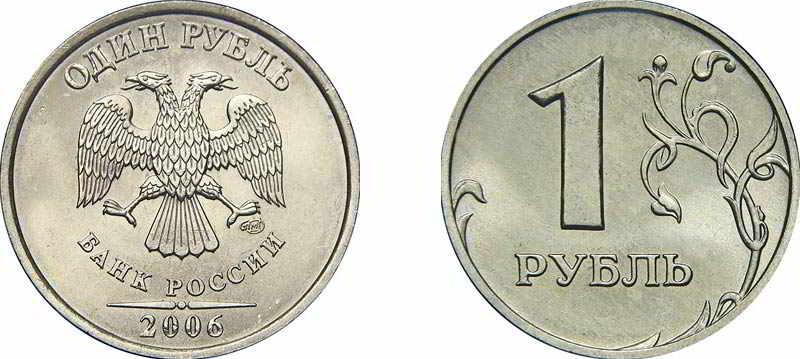 1-rubl-2006-goda-2.jpg