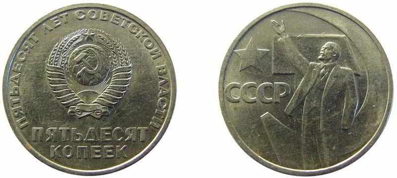 50-kopeek-1967-goda-50-let-sovetskoj-vlasti-1.jpg
