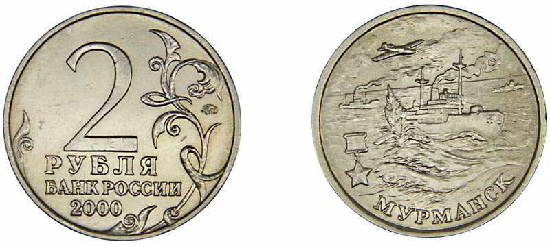 moneta-2-rublya-2000-goda-murmansk-1.jpg