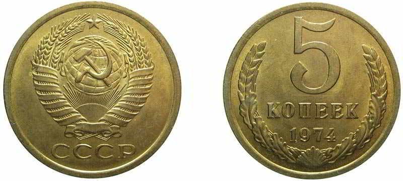 5-kopeek-1974-goda-1.jpg