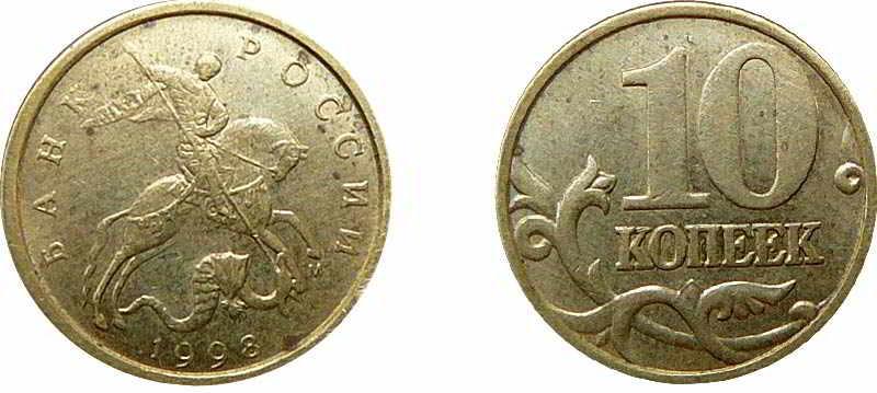 10-kopeek-1998-goda-2.jpg