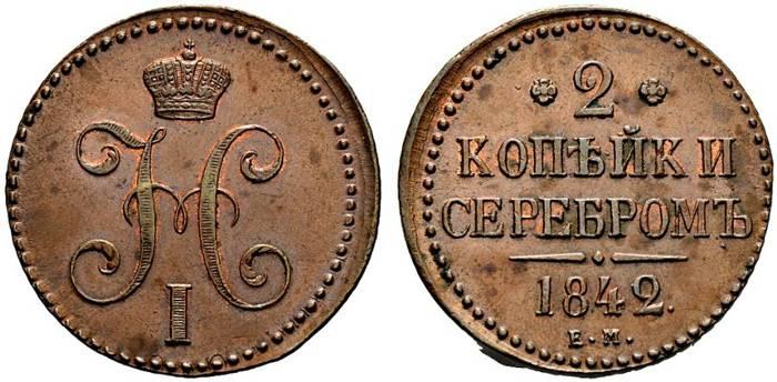 2-kopeiki-1842-goda.jpg