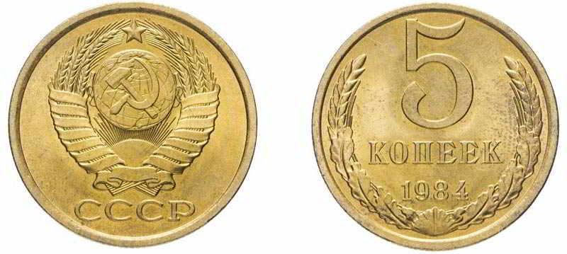 5-kopeek-1984-goda-1.jpg
