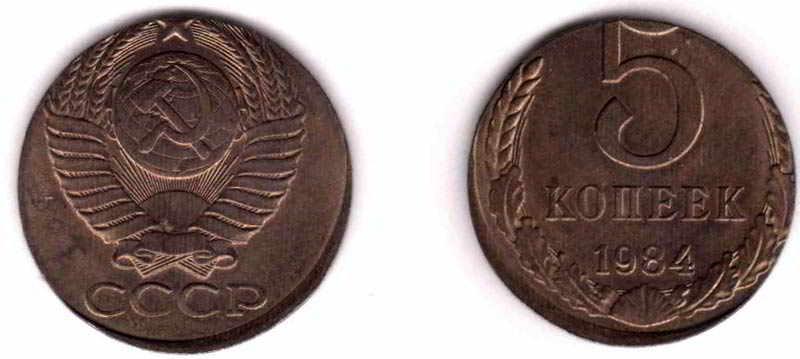 5-kopeek-1984-goda-2.jpg