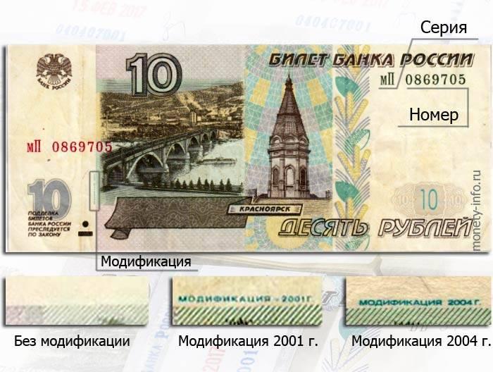 bumazhnye-10-rublej-1997-goda-1.jpg