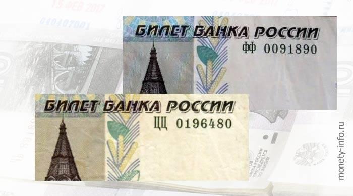 bumazhnye-10-rublej-1997-goda-2.jpg