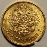 5-rublej-1897-primer2-150x150.jpg