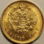 5-rublej-1897-primer3-150x150.jpg