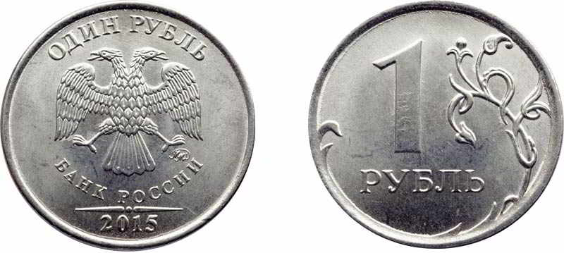 1-rubl-2015-goda-1.jpg
