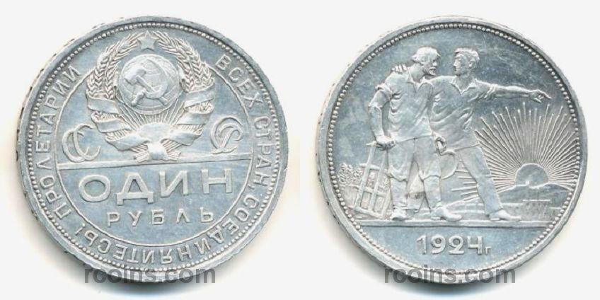 a1-ruble-1924-goda.jpeg