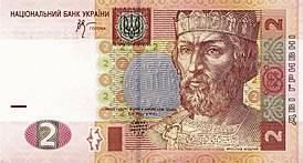 274px-2_hryvnia_2005_front.jpg