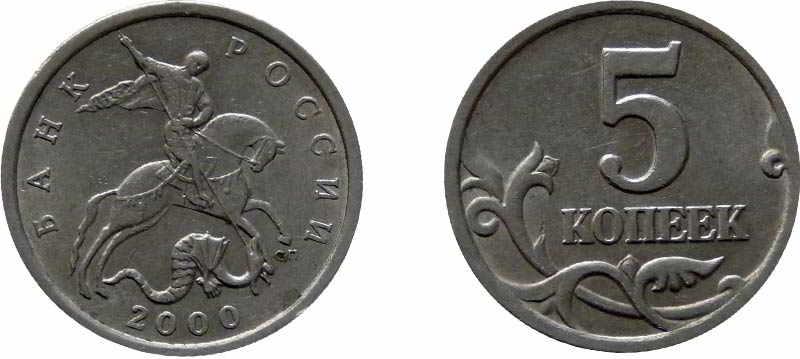 5-kopeek-2000-goda-1.jpg