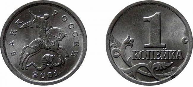 1-kopejka-2001-goda-1.jpg