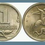 1-kopeyka-2004-goda-150x150.jpg