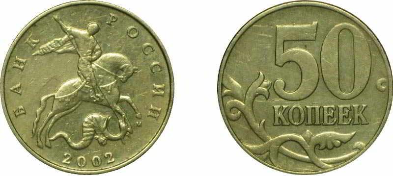 50-kopeek-2002-goda-1.jpg