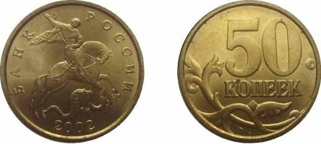 50-kopeek-2002-goda-2.jpg