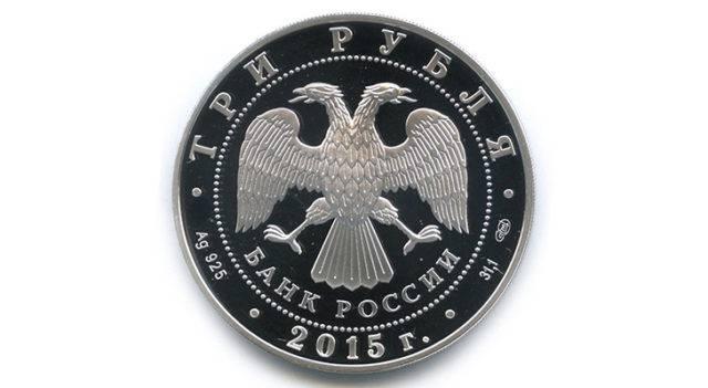 moneta-tri-rublya-1-640x351.jpg