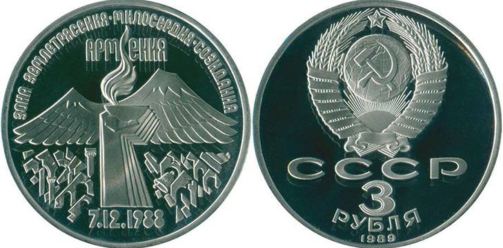 moneta-tri-rublya-3.jpg