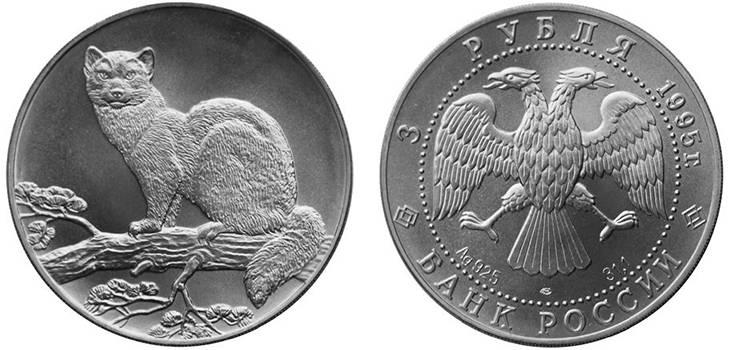 moneta-tri-rublya-14.jpg