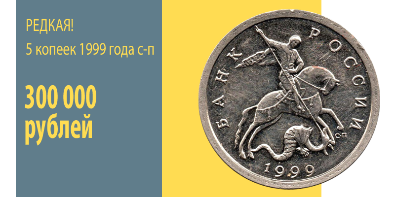 5-копеек-1999-года-спмд.png